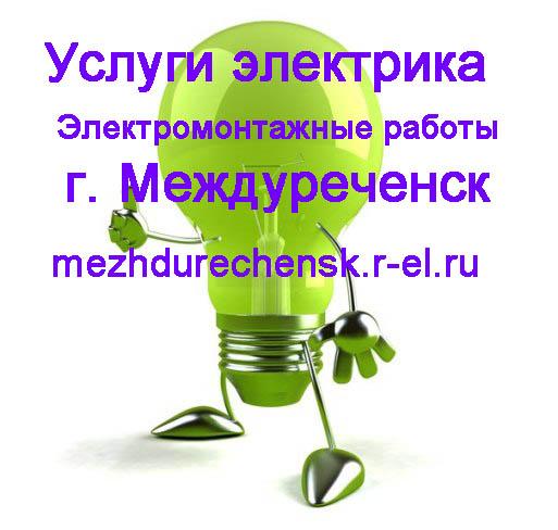 Электрик Армавир